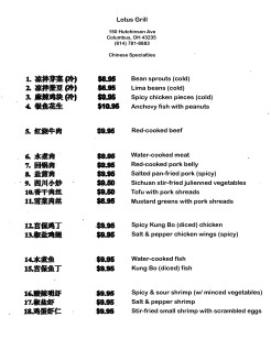 lotus-grill-menu-1